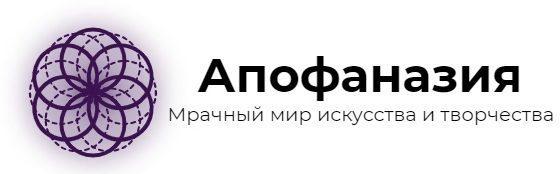 Апофаназия